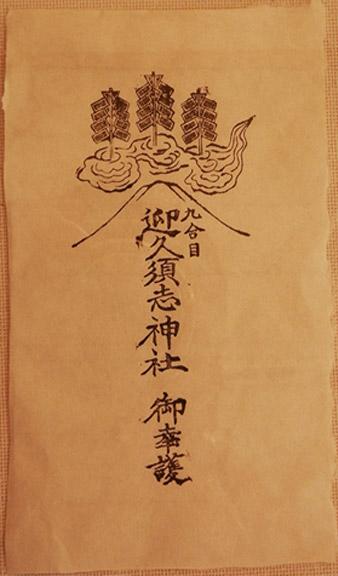 9合目迎久須志之神社